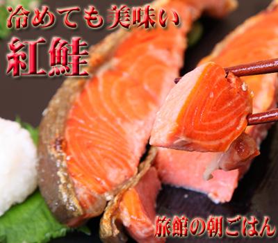 美味しい 有名な ブランド激安セール会場 安くても美味い紅鮭 旅館ご用達 激ウマ 約一kg どーんと半身 02P03Dec16 朝食は美味い紅鮭で