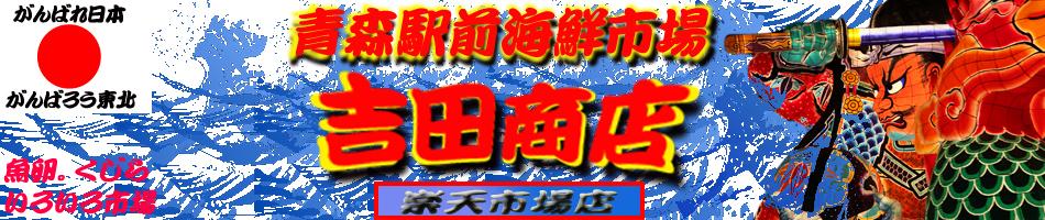 吉田商店 楽天市場店:青森県の美味しい魚卵をどうぞ!