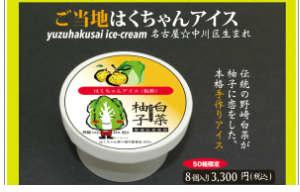 はくちゃん柚子白菜アイス8個入