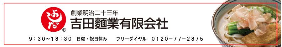 吉田麺業有限会社:小麦粉と塩のみで作った自然の味 きしめん・うどん