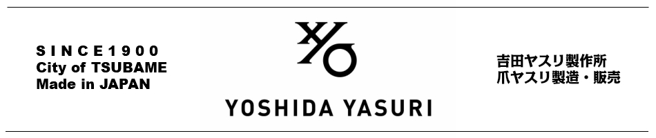 YOSHIDA YASURI:シンプルで使いやすい、高品質な爪ヤスリを製造しています