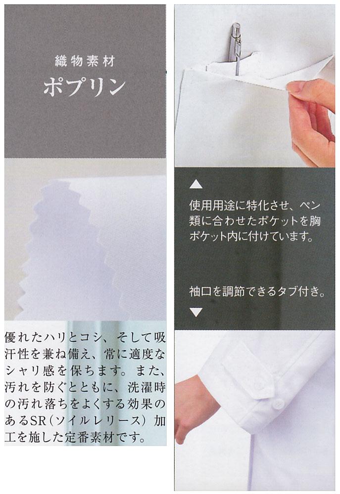 【ラッキーシール対応】白衣 女性ドクター診察衣ダブル型白衣長袖サックス(写真中) 女性 女子 レディース レディス 白衣 実験衣 医師用白衣 薬剤師 実習衣 ドクター 理科の先生の白衣 栄養士 検査着 125-71