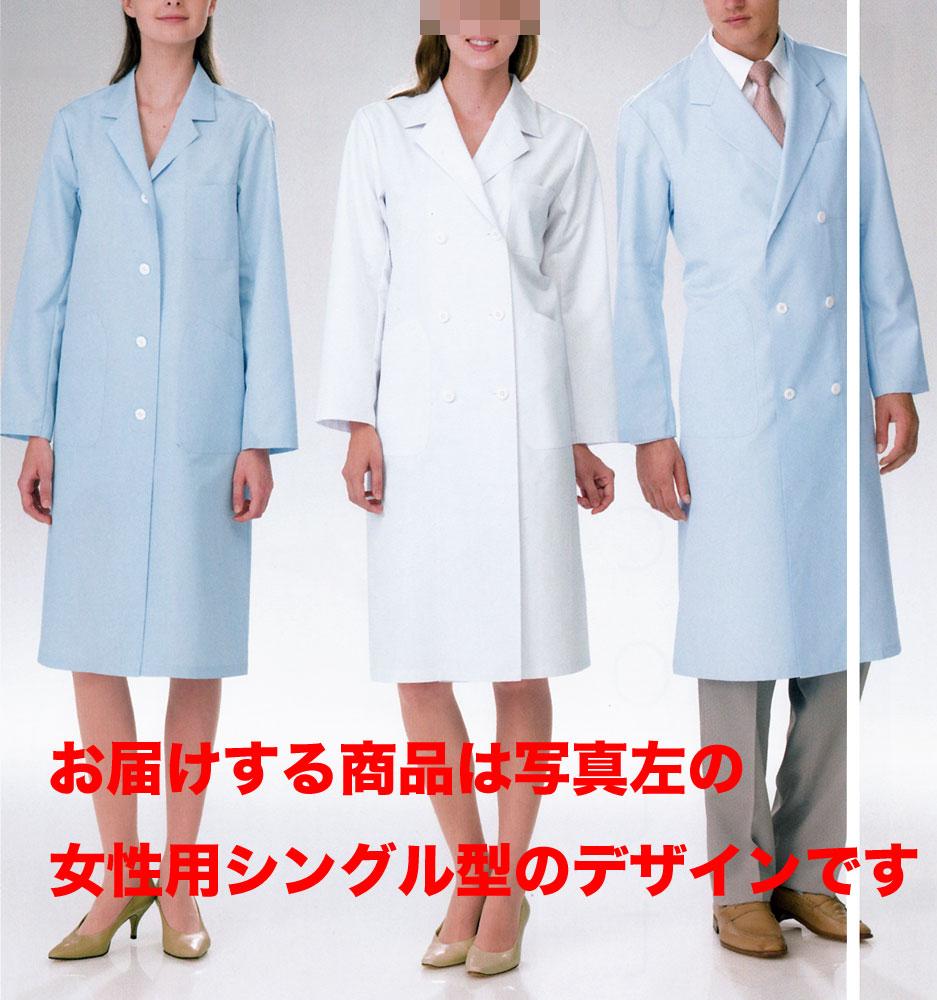 ステッチを出来るだけ取り除いたシンプルなデザインです 白衣 女性ドクターシングル診察衣白衣 ホワイト 今ダケ送料無料 女性 女子 レディース レディス 実験衣 高級な 検査着 薬剤師 医師用白衣 理科の先生の白衣 ドクター TAP75 栄養士 実習衣