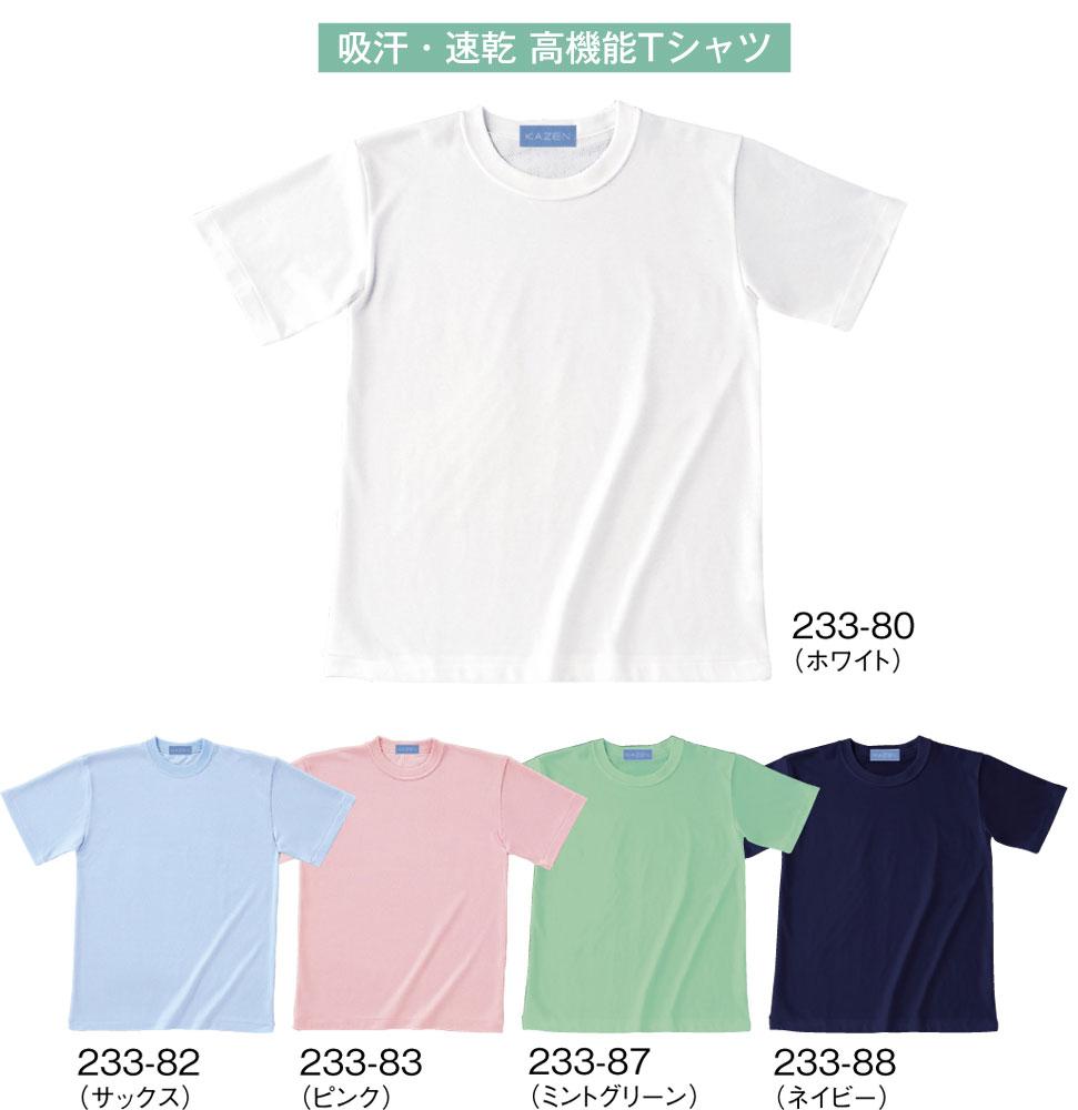 汗をかいてもすぐ乾く。スポーツ仕様のクールな着心地 ウォーターマジックTシャツ/全5色 吸汗、速乾、高機能Tシャツ KAZEN(カゼン)233-8【】