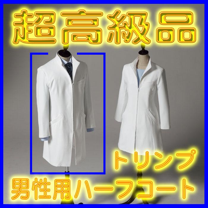 白衣 《Triumph》(トリンプ)男性用ドクターコート/ハーフ丈SP/TXM-003【】