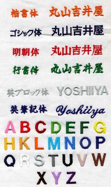 【ラッキーシール対応】刺しゅう入れ加工アルファベット、1~8文字まで