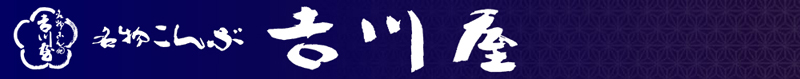 名物こんぶ 吉川屋:昆布飴、ふりかけ、佃煮、昆布茶、出し昆布など、昆布製品を多数取り揃え