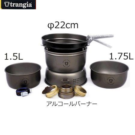 トランギア ストームクッカーS・ULハードアノダイズド 【☆】