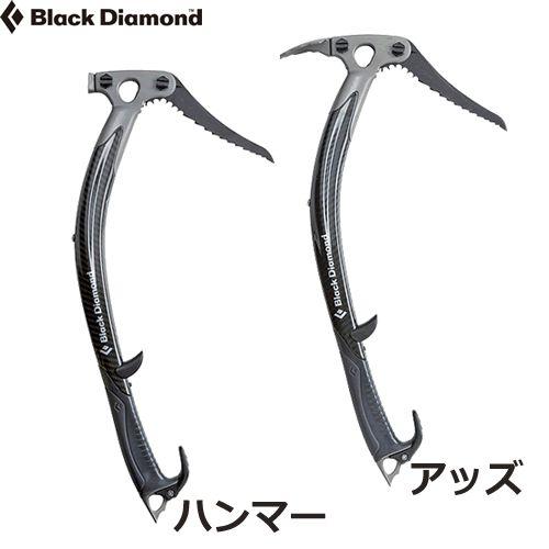 ブラックダイヤモンド コブラ 【☆】【CP】