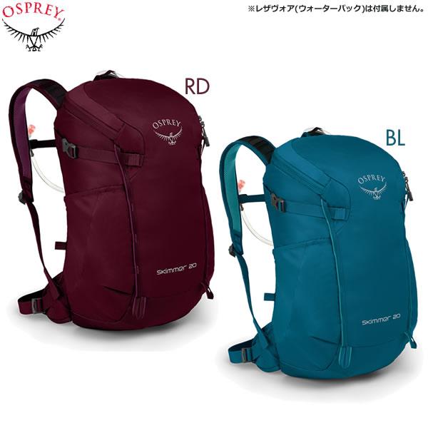 オスプレー スキマー20【☆】【CP】