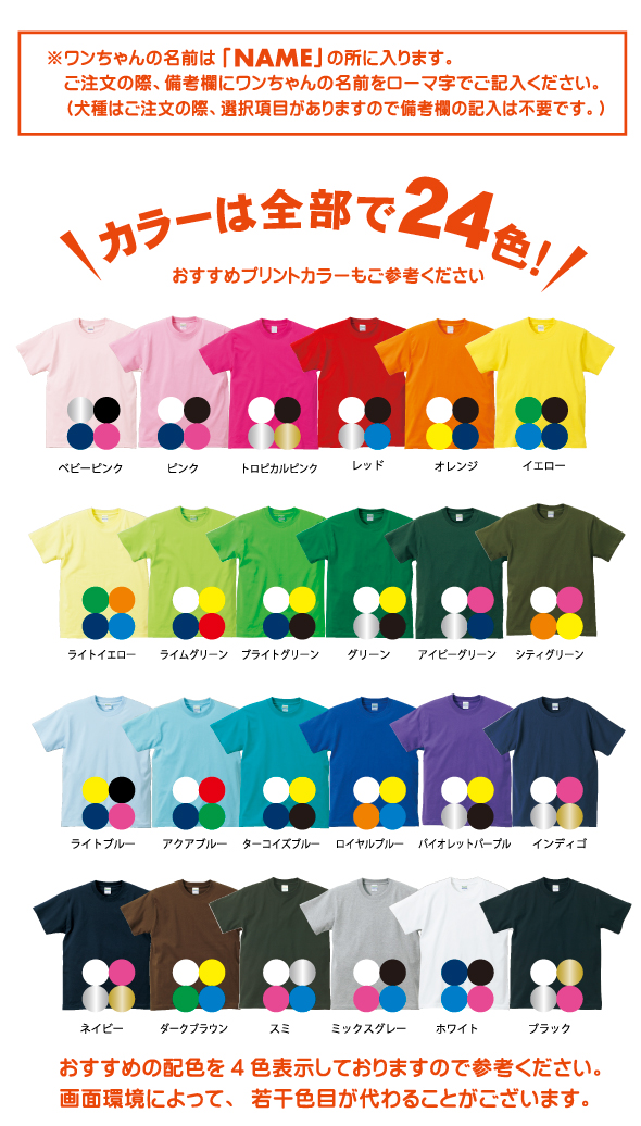 20%OFFクーポン発行中 店内商品全品対象WE LOVE PETペットネーム入りTシャツ I LOVE NAMEタイプ