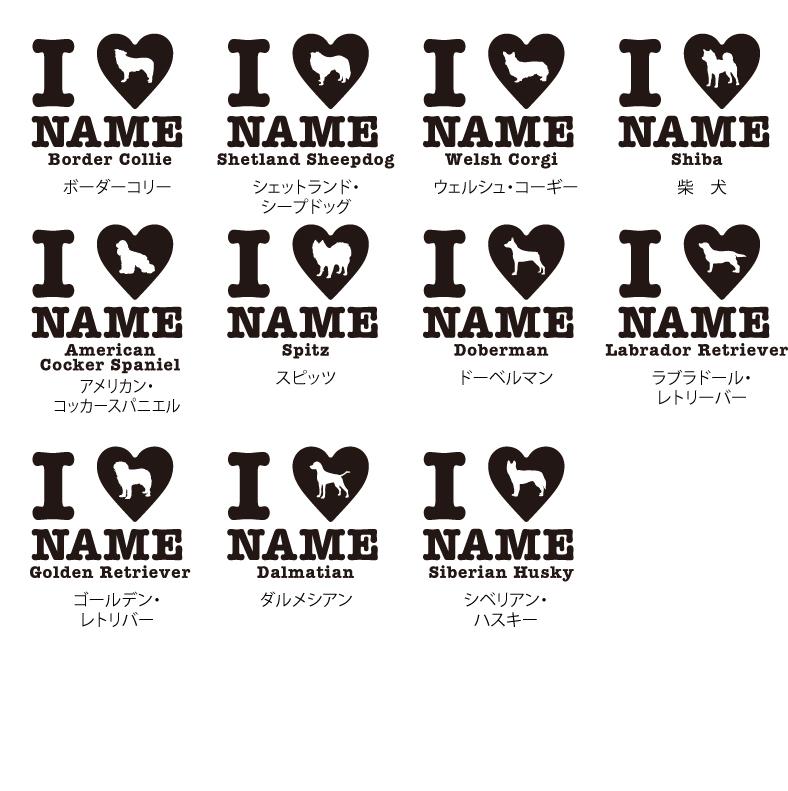20%OFFクーポン発行中 店内商品全品対象ペットネーム入りお散歩バッグキャンバスタイプ I LOVE NAME シルエットデザイン 1543