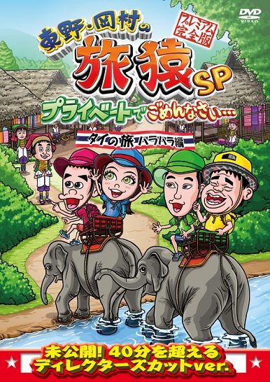 東野 岡村の旅猿SP プライベートでごめんなさい…タイの旅 プレミアム完全版 大好評です ハラハラ編 新品