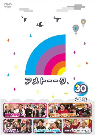 宅配便送料無料 アメトーーク DVD30 休み