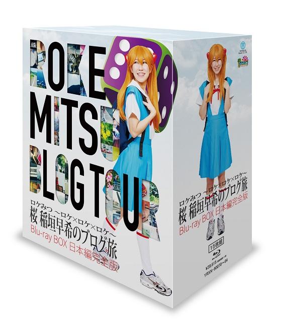 ロケみつ~ロケ×ロケ×ロケ~桜 稲垣早希のブログ旅 Blu-ray BOX 日本編完全版