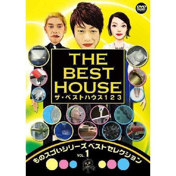 品質保証 ザ 春の新作続々 ベストハウス123DVD 第1巻 ものスゴイシリーズ ベストセレクションvol.1
