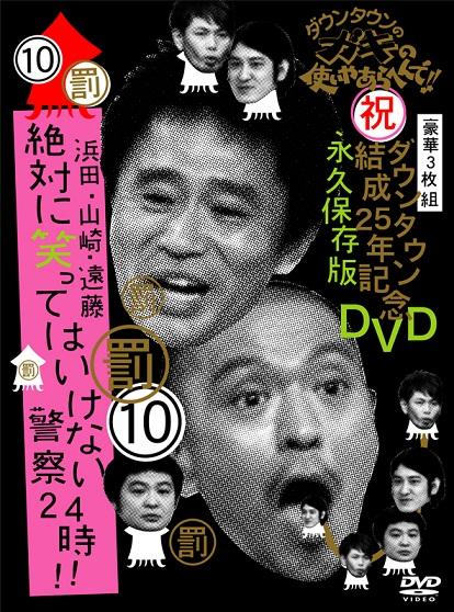 ダウンタウンのガキの使いやあらへんで!!(10)(罰)浜田・山崎・遠藤 絶対に笑ってはいけない警察24時!!
