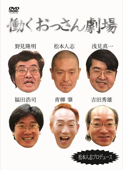 松本人志プロデュース「働くおっさん劇場」DVD BOX