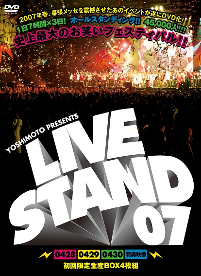 YOSHIMOTO PRESENTS LIVE STAND 07(4枚組BOXセット)