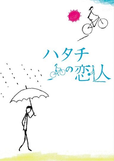 「ハタチの恋人」DVD