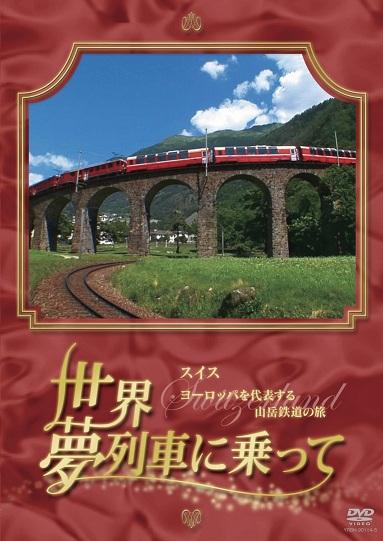 <title>世界 夢列車に乗って スイスヨーロッパを代表する山岳鉄道の旅 DVD ブランド激安セール会場</title>