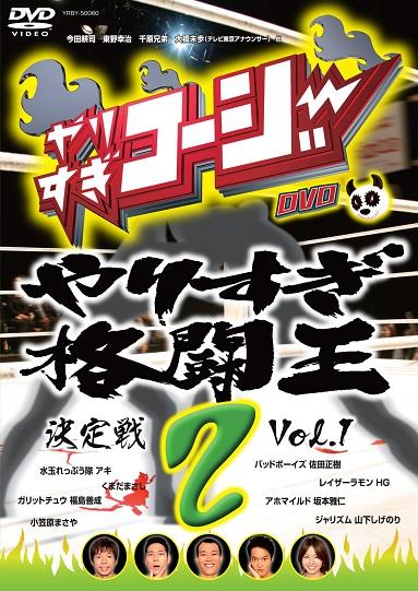 優先配送 送料0円 やりすぎコージーDVD2-やりすぎ格闘王決定戦 vol.1-