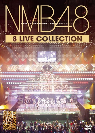 NMB48「8 LIVE COLLECTION」