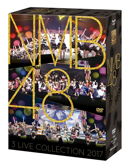 NMB48 3 LIVE COLLECTION 2017 [DVD]≪特典付き≫