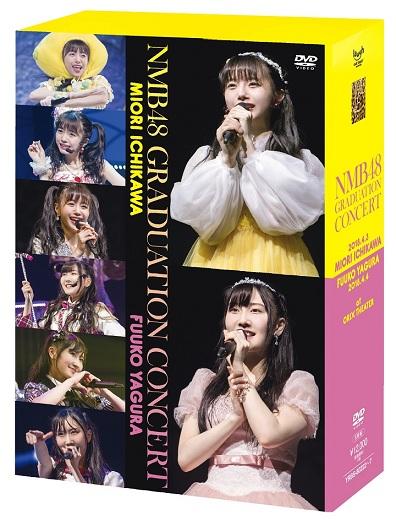 NMB48 GRADUATION CONCERT~MIORI ICHIKAWA/FUUKO YAGURA~ [DVD]≪特典付き≫