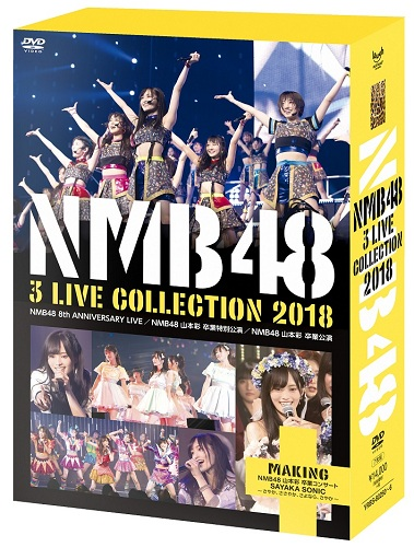 NMB48 3 LIVE COLLECTION 2018 [DVD]≪特典付き≫