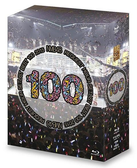 NMB48 リクエストアワーセットリストベスト100 2015 [Blu-ray]