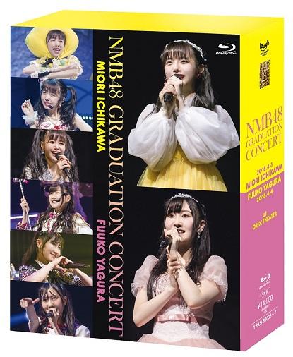 NMB48 GRADUATION CONCERT~MIORI ICHIKAWA/FUUKO YAGURA~ [Blu-ray]≪特典付き≫