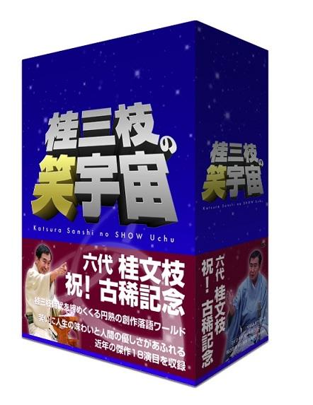 桂三枝の笑宇宙 DVD-BOX【SALE】