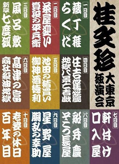 桂 文珍「大東京独演会」<10枚組/DVD-BOX>