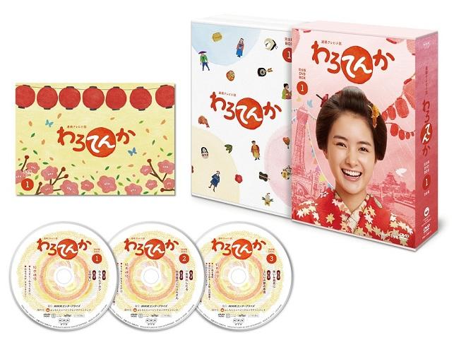 連続テレビ小説 わろてんか 完全版 DVD-BOX(1)≪特典付き≫
