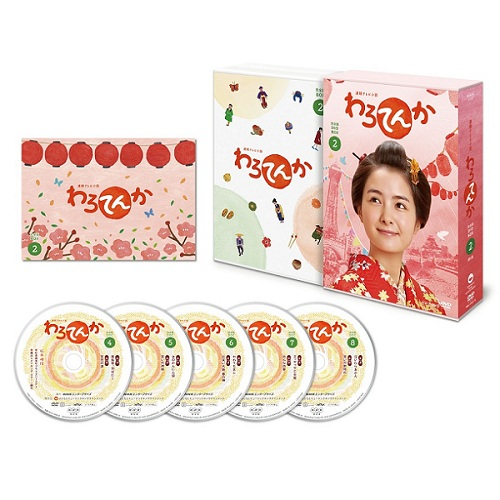 連続テレビ小説 わろてんか 完全版 DVD-BOX(2)≪特典付き≫