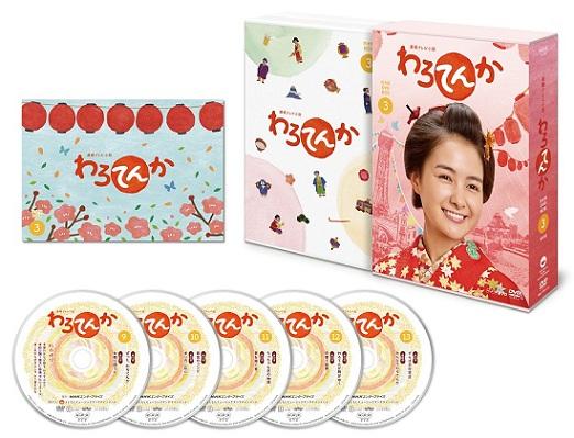 連続テレビ小説 わろてんか 完全版 DVD-BOX(3)≪特典付き≫