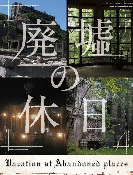 廃墟の休日[Blu-ray]