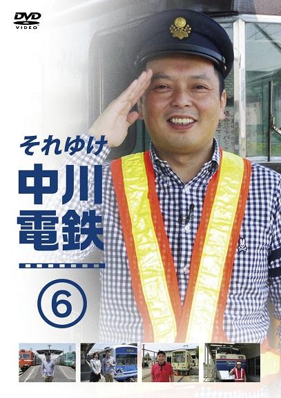 中川家 礼二 それゆけ中川電鉄 6 超定番 祝開店大放出セール開催中