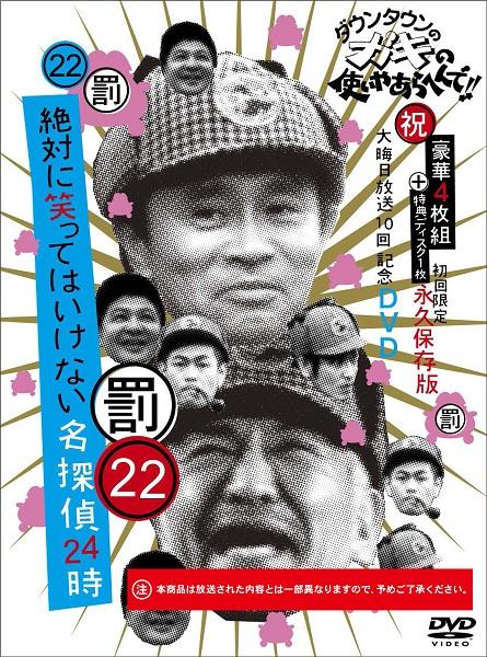 いけない 2020 24 て 笑っ は 時 年末特番 ダウンタウンのガキの使いやあらへんで! 日本テレビ