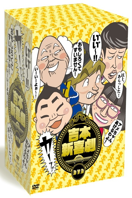 吉本新喜劇DVD -い゛い゛~!カーッ!おもしろくてすいません!いーいーよぉ~!アメちゃんあげるわよ!以上、あらっした!-[DVD-BOX](5枚+特典DVD1枚)