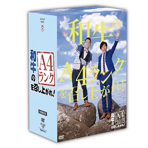 和牛のA4ランクを召し上がれ!初回生産限定BOX(DVD3巻+番組オリジナル<おれのあいかた>Tシャツ)≪特典付き≫