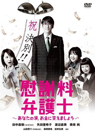 慰謝料弁護士~あなたの涙、お金に変えましょう~DVD-BOX