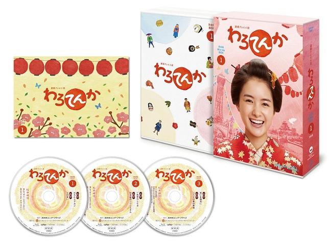 連続テレビ小説 わろてんか 完全版 Blu-ray-BOX(1)≪特典付き≫