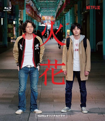 Netflixオリジナルドラマ『火花』ブルーレイ