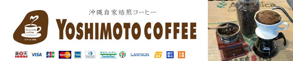 自家焙煎珈琲 ヨシモトコーヒー:地元で愛され30年。自家焙煎の新鮮なコーヒー豆をお届けいたします!