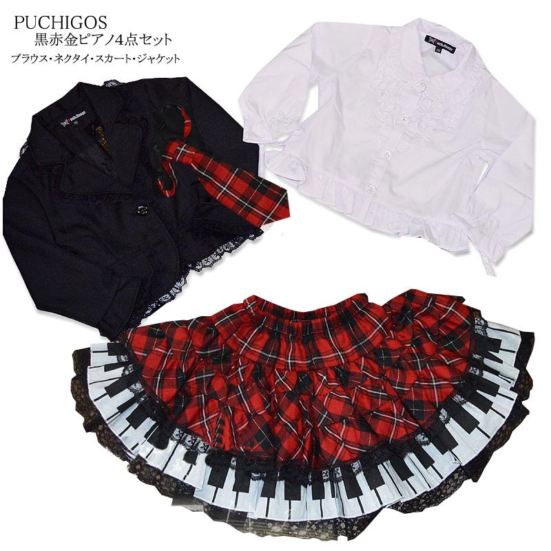 卒業式 スカート 女の子 PUCHIGOS 卒業式 黒赤金ピアノ4点セット 卒業式/スーツ/女の子 女の子/スーツ 卒業式/女の子 フォーマル/卒業式 衣装/ピアノ発表会 女の子/ファーマル