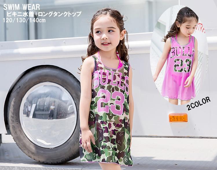 キッズ ジュニア 限定品 子供服 海外子供服 ビキニとロングタンクセット120cm130cm140cm メーカー直送
