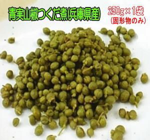 青実山椒の佃煮250g×1袋送料無料メール便でお送りします<BR>同梱可。