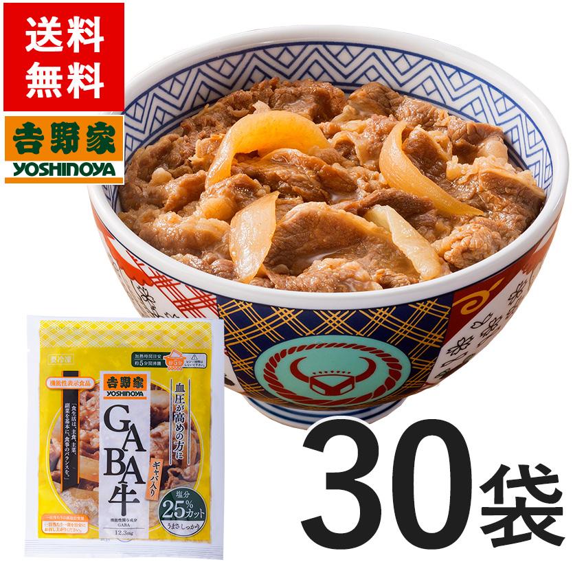 吉野家 GABA牛135g×30袋セット(ギャバ入り牛丼の具) 冷凍食品【20%ポイントバック 4/10 10:00~4/24 09:59】